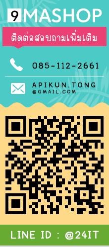 9Mashop ติดต่อสอบถามเพิ่มเติม 085-112-2661 email apikun.tong@gmail.com Line : 24it