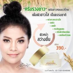 Ruang Khao Cream ครีมรวงข้าว by ตั๊ก ลีลา ประโยชน์ข้าวหอมมะลิไทย เพื่อผิวใสเป็นธรรมชาติ