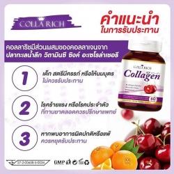 Colla Rich Collagen คอลลาริช คอลลาเจน อาหารเสริมบำรุงผิว