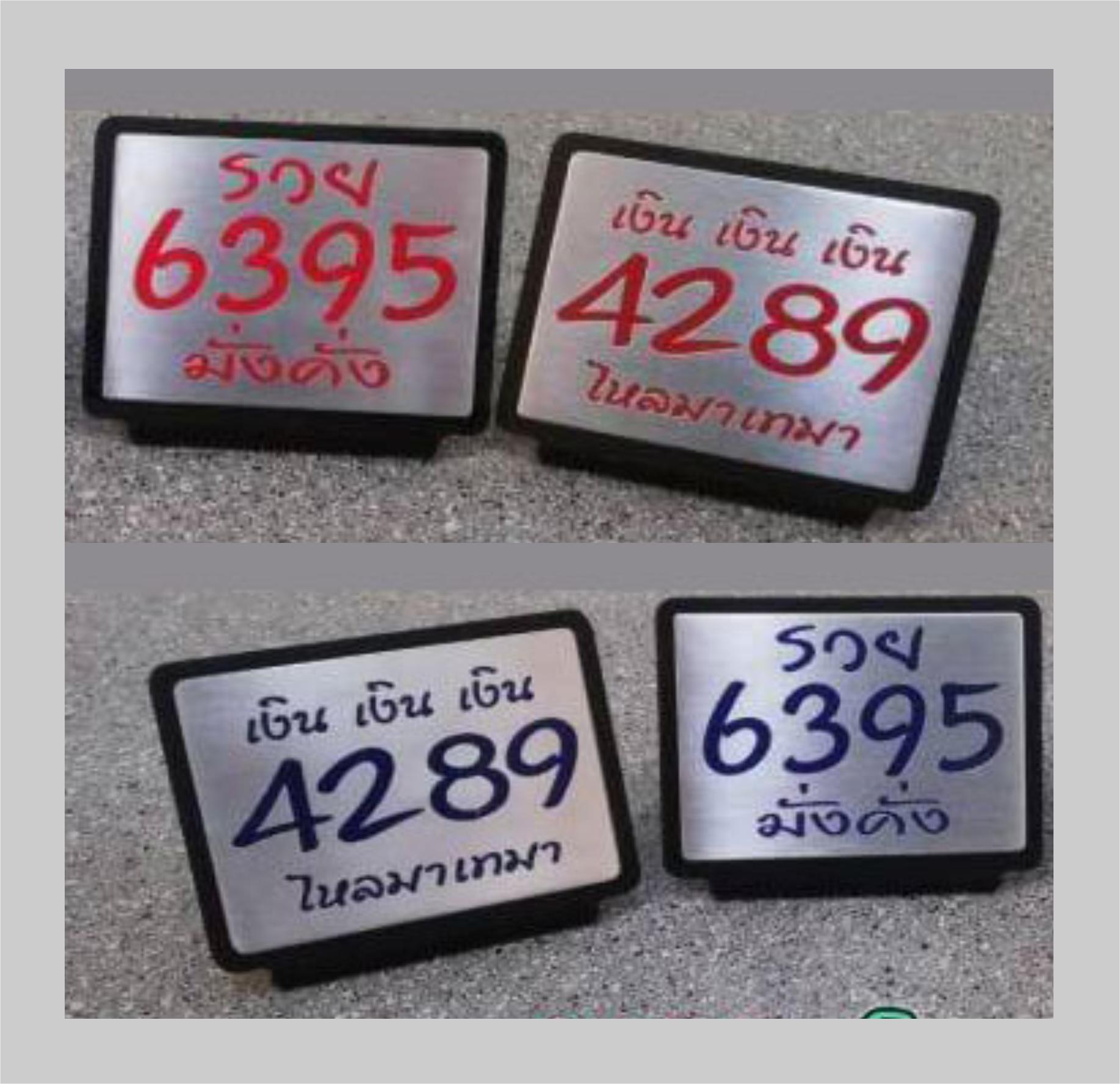 ป้าย เลขมงคล 4289 หรือ 6395 สแตนเลสกัดกรดลงสี - Herosign by UTHAIFARM : Inspired by LnwShop.com